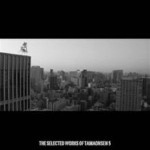 「THE SELECTED WORKS OF TAMAONSEN 5」のパッケージ画像