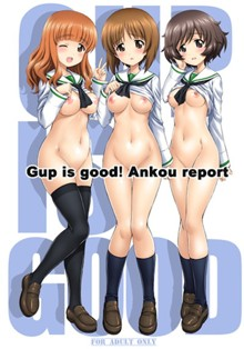 「Gup is good! Ankou report」のパッケージ画像